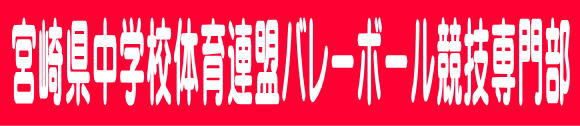 宮崎県中学校体育連盟バレーボール競技専門部